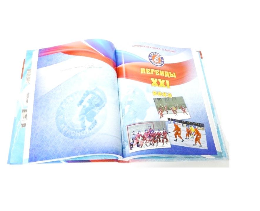 Книга Играть за Россию